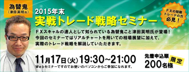 web2015_1117kawaseoni.jpg