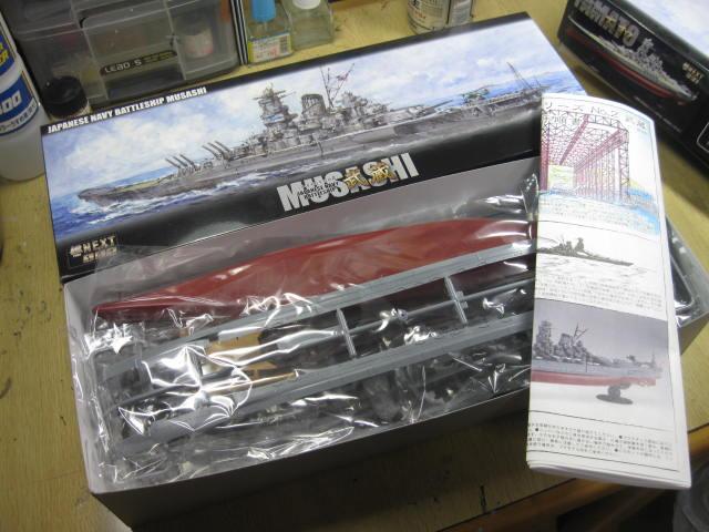 戦艦 武蔵 艦NEXT