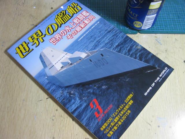 世界の艦船 3月号