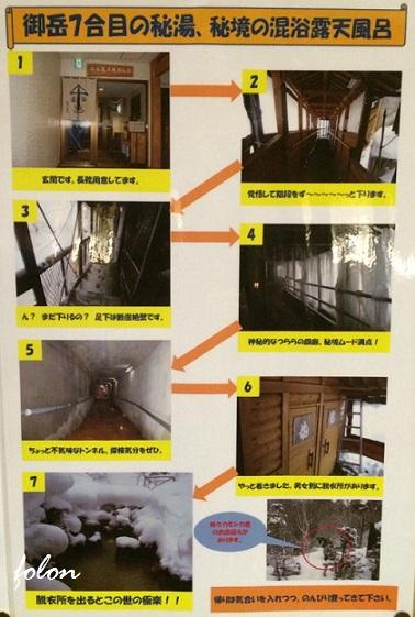 濁河温泉 旅館御岳♪02