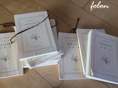 RinRin本♪01