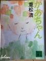 RinRin本♪06