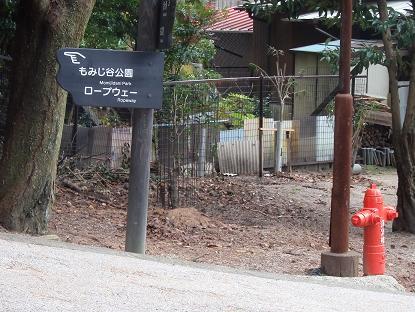 もみじ谷公園方面01