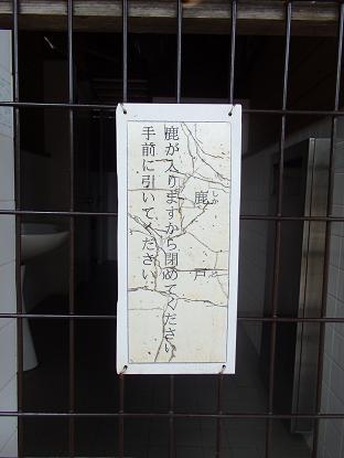 宮島トイレ3