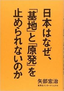 日本はなぜ基地と・・・
