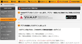 yamap-sumafo-320.jpg