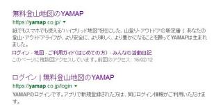 yamapkeensaku-320.jpg