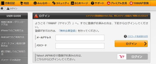 yamaplogin-320.jpg