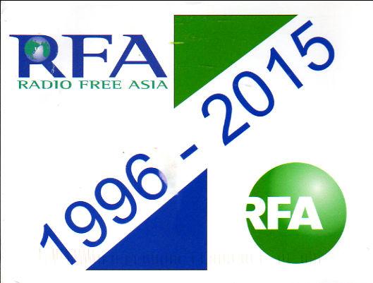 2015年12月8日 ビルマ語放送受信 Radio Free Asia(アメリカ)のQSLカード(受信確認証)
