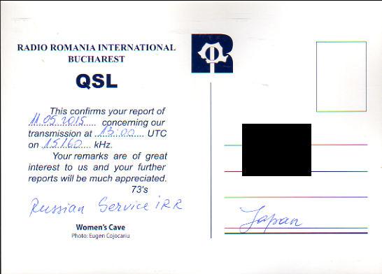 2015年5月11日 ロシア語放送受信 RADIO ROMANIA INTERNATIONAL(ルーマニア)のQSLカード(受信確認証)