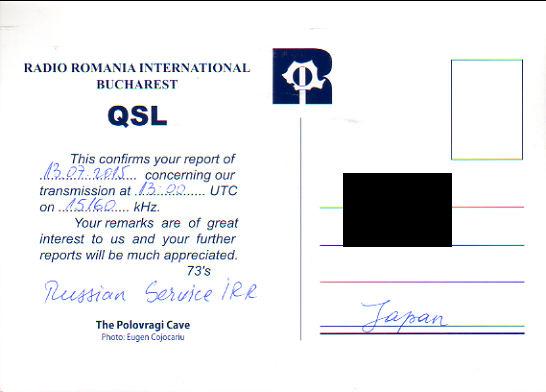 2015年7月13日 ロシア語放送受信 RADIO ROMANIA INTERNATIONAL(ルーマニア)のQSLカード(受信確認証)