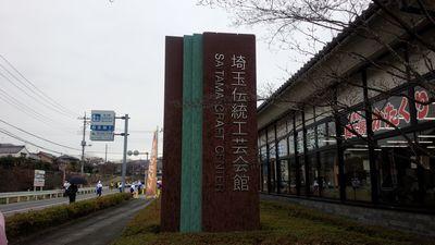 3_埼玉伝統工芸会館