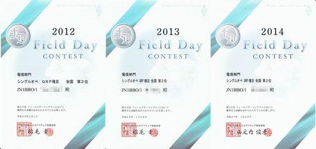 12-14_FD賞状