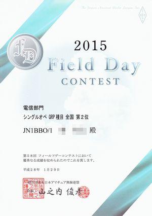 15_FD賞状