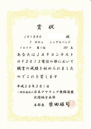 15_JA9コンテストHF賞状