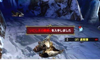 【MHX】 モンハンクロス 『いにしえの龍骨』 入手方法