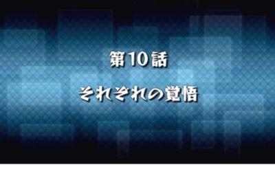 モンスト3DS 攻略 第10話 それぞれの覚悟