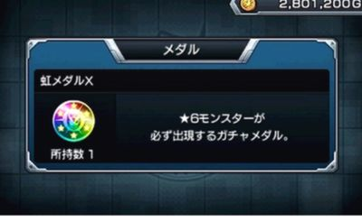 3DS モンスト 虹メダルX ガチャマシンで使った結果 ☆6モンスター 入手