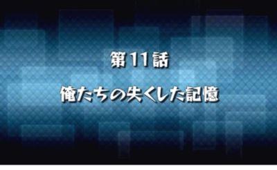モンスト3DS 攻略 第11話 俺たちの失くした記憶