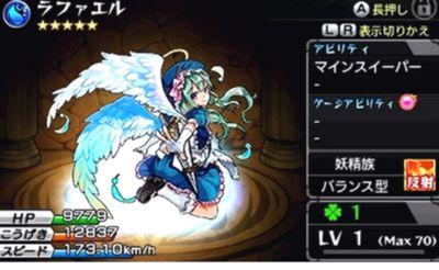 モンスト3DS 虹メダル モンスター ラファエル