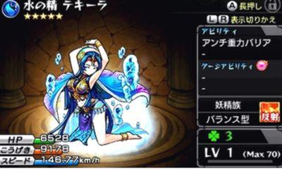 モンスト3DS 虹メダル モンスター 水の精 テキーラ
