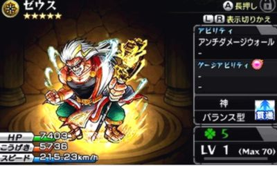 モンスト3DS 虹メダル モンスター ゼウス