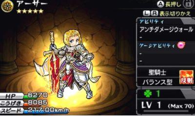 モンスト3DS 虹メダル モンスター アーサー