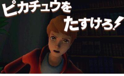 名探偵ピカチュウ 攻略05 ポケモン総合研究所2日目 黒い影の謎を追え 真犯人を暴け