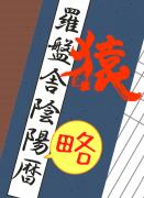 羅盤舎陰陽略暦2016_表紙