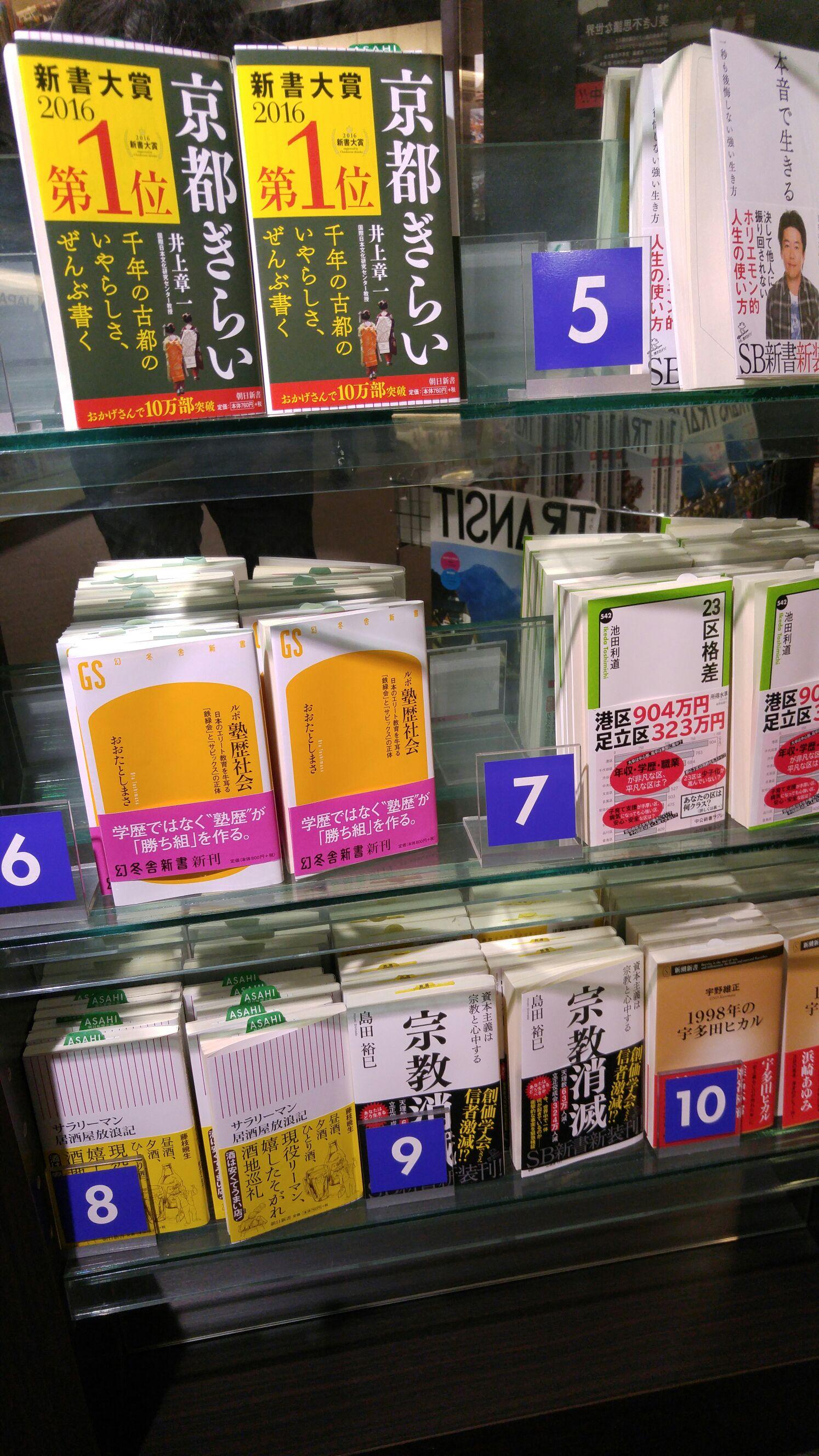 ブックファースト新宿店新書ランキング