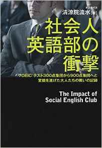 社会人英語部