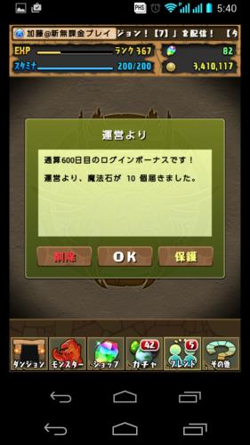 無課金600日達成!