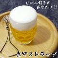 ビールストラップ