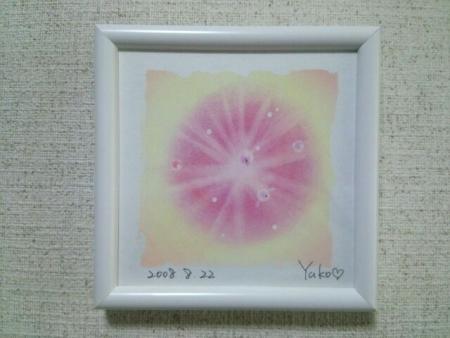 円20080822