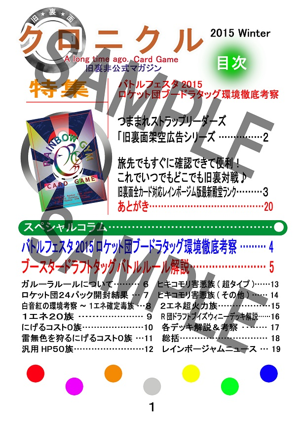 01クロニクル夏もくじのコピー