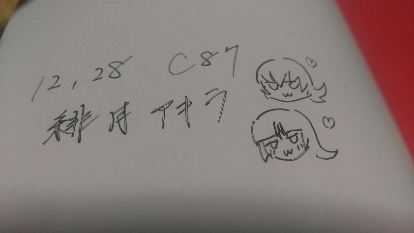 アキラさんのサイン
