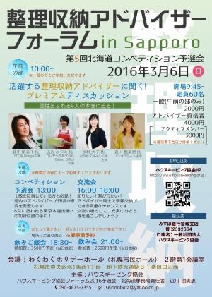 整理収納アドバイザーフォーラム2016in札幌