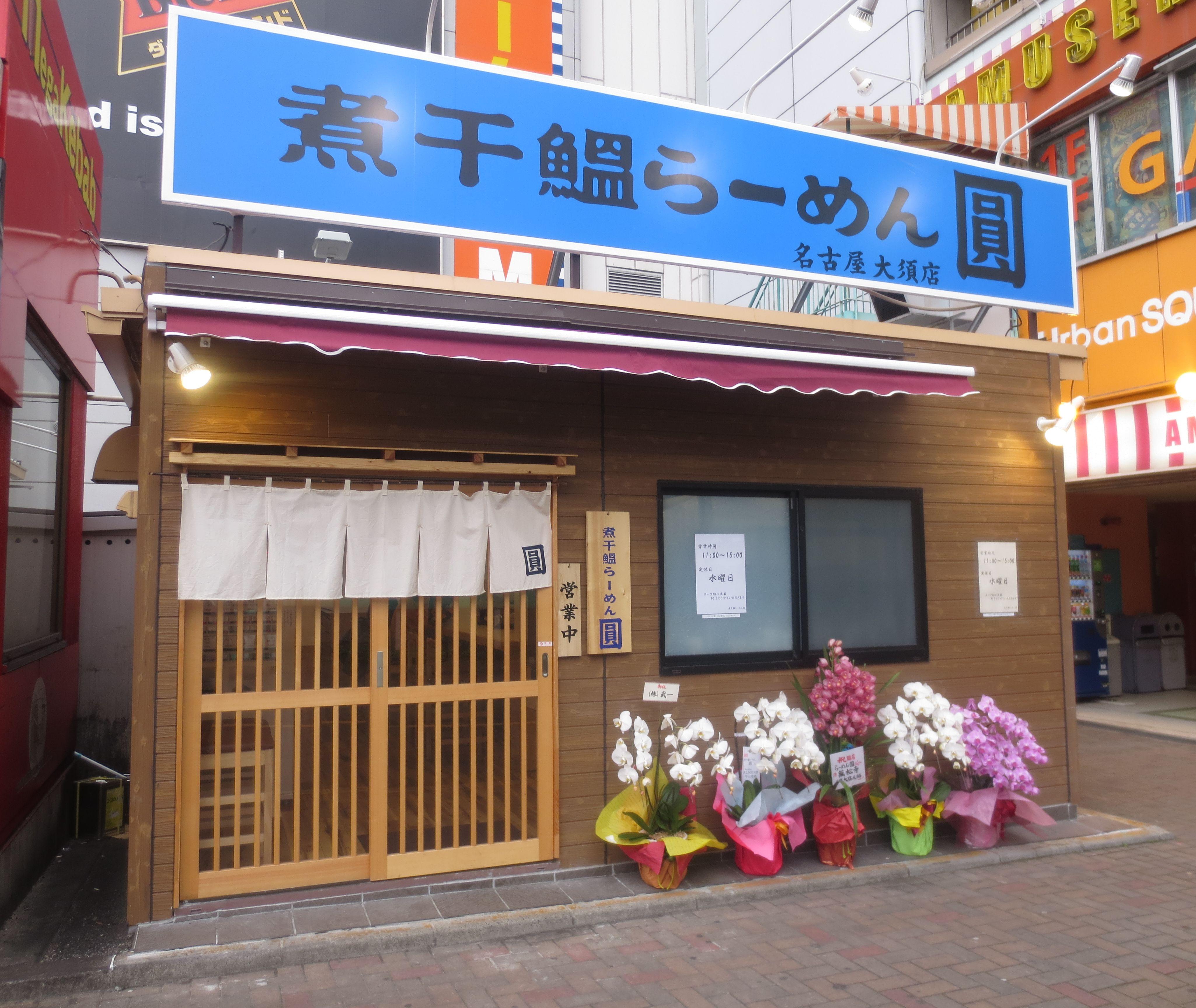 煮干鰮らーめん 圓 名古屋大須店【新店】(名古屋市中区)