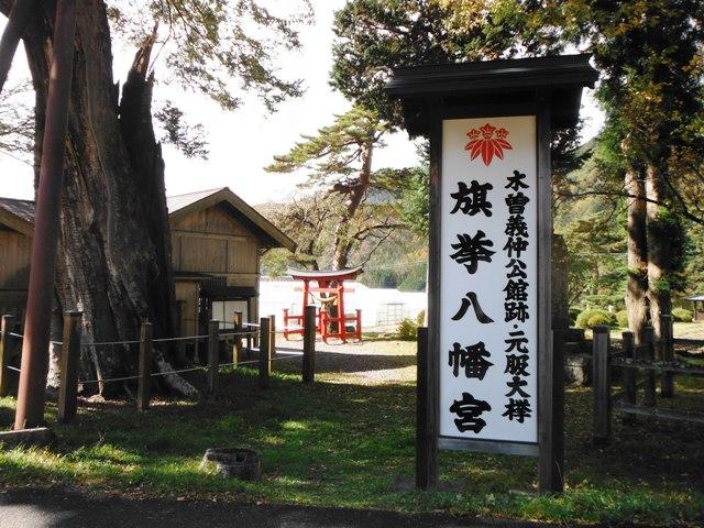 木曽義仲居館 (23)