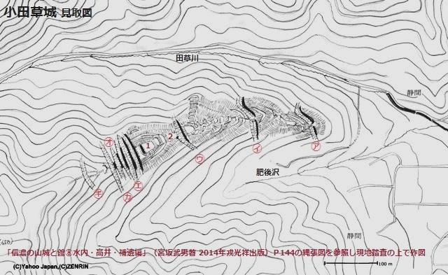 小田草城見取図 001