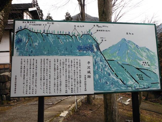 平沢城(木島平村) (174)