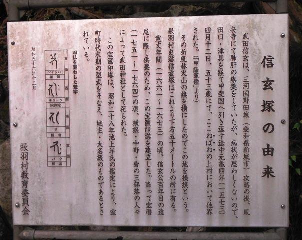 信玄塚 (11)