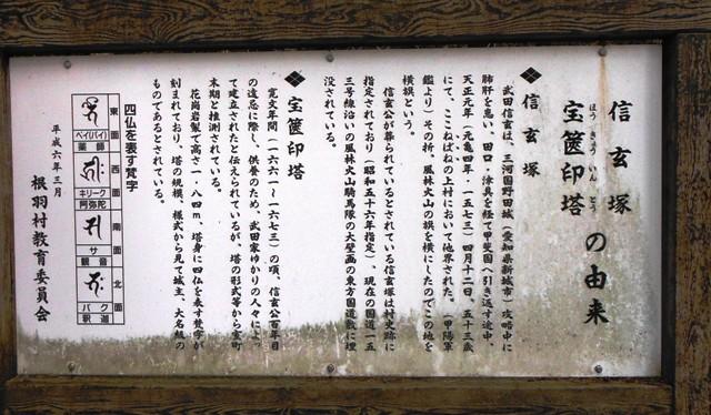 信玄塚 (12)