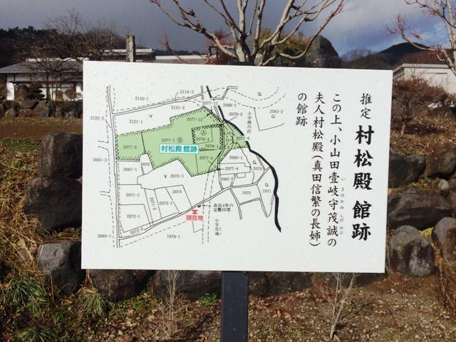 村松殿館跡 (17)