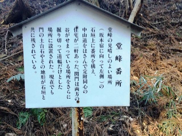 横川関所 (7)