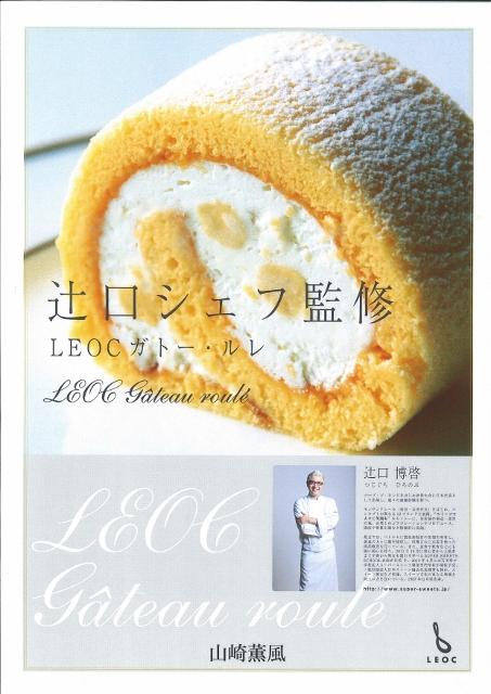 tsujiguti sweets (453x640)