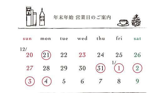 2015クリスマスDMaiカレンダー