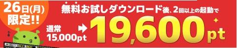 げん玉 増田足10-26