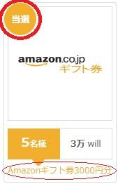 bet japan Amazonギフト券当選