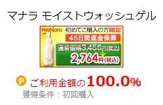 ライフメディア manaraモイスト100還元